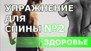 Упражнение для спины в домашних условиях. Как исправить осанку (Обучающее видео)(Всем привет, в этом видео я покажу комплекс упражнений для исправления осанки, в котором нам не потребуются..., 2016-03-09T14:08:41.000Z)