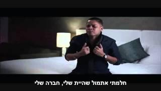 El Roockie Ft. Zion & Lennox, J Quiles, Alkilados - Amiga Mia (Remix) (HebSub) מתורגם