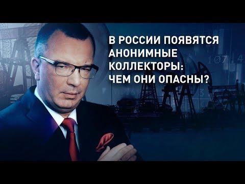 В России появятся анонимные коллекторы: чем они опасны?
