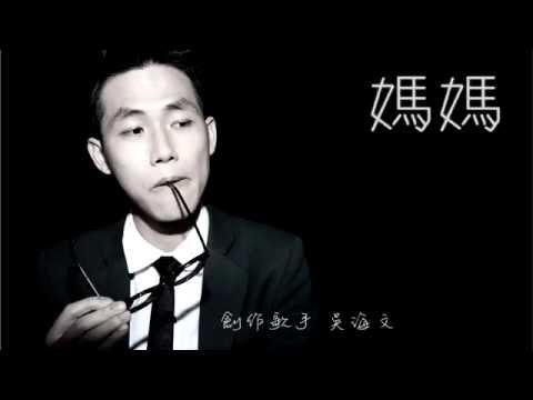 Kevin Wu 吳海文  《媽媽》