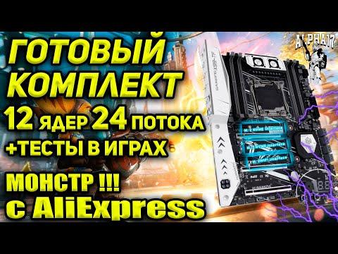 Готовый комплект Xeon E5 2678V3 Хуананжи X99 2011v3 с Алиэкспресс  HUANANZHI X99-TF Ксеон E5 2678 V3