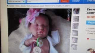 Обложка на видео о Где можно купить куклу-реборн.