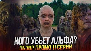 Ходячие мертвецы 9 сезон 11 серия - ПЕРВАЯ ЖЕРТВА АЛЬФЫ - Обзор промо без спойлеров