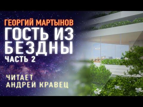 """Аудиокнига Г. Мартынов """"Гость из бездны"""". Часть 2. Читает Андрей Кравец"""