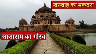 Tomb of Sher Shah Suri | शेरशाह सूरी मक़बरा | History of Shershah Suri | Sasaram Video