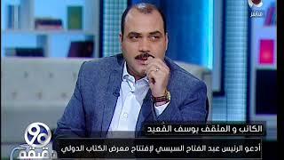الكاتب والمثقف يوسف القعيد : ادعو الرئيس السيسى لافتتاح معرض الكتاب الدولى - 90 دقيقة