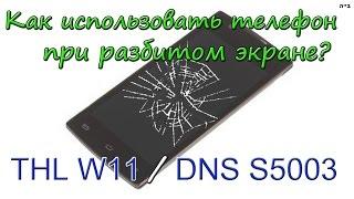 Как использовать телефон с неисправным сенсором или разбитым экраном THL W11 / DNS S5003. смартфон
