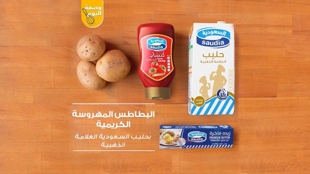 وصفة البطاطس المهروسة الكريمية السعودية Youtube
