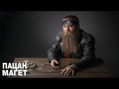 Как отрастить бороду? - Пацан Магет