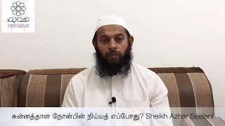 சுன்னத்தான நோன்பின் நிய்யத் எப்போது? Sheikh Azhar Seelani | Fasting | Intention | Short Bayan