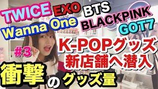 【#3】あのK-POPグッズストアの新店舗がついにオープン!想像を遥かに超える衝撃のグッズ量!【あゆたび!のソウル旅行シーズン2#3】