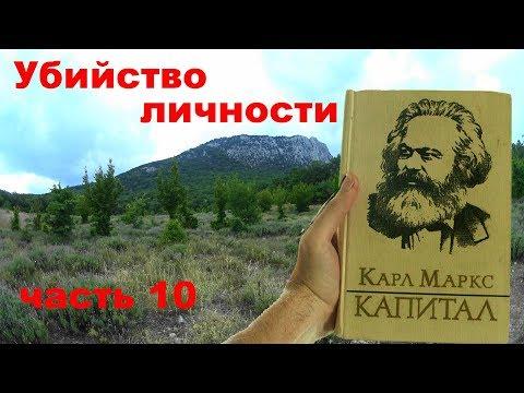 Убийство личности на капиталистическом производстве - Карл Маркс Капитал ч10. Парагильмен