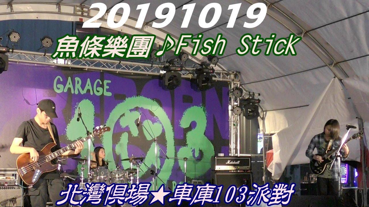 2019【魚條】車庫103搖滾派對♪Fish Stick - YouTube