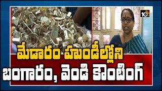 మేడారం హుండీల్లోని బంగారం, వెండి కౌంటింగ్ | JEO Anjani Devi Face to Face | Medaram Jatara  News