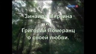 Зинаида Миркина и Григорий Померанц о своей любви.