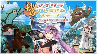 【minecraft】プレミアムステージ 桜視点【にじさんじ/桜凛月】