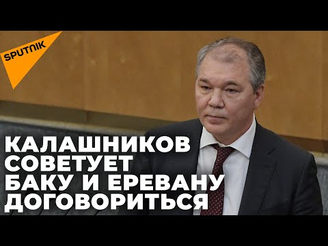 Калашников об отношениях Армении и Азербайджана: «Нуждаться друг в друге - не значит любить взасос»