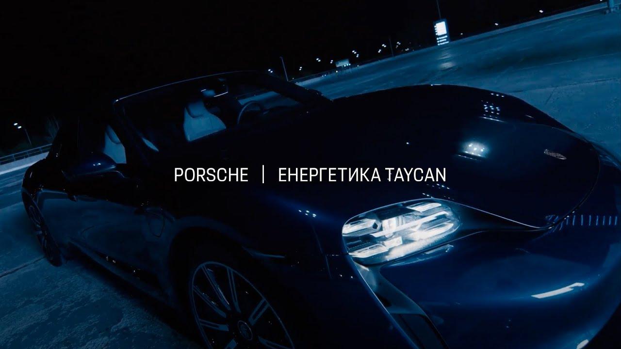 Porsche | Енергетика Taycan