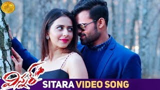 Sitara full video song from winner telugu movie on lnp. #winner ft. sai dharam tej & rakul preet. directed by gopichand malineni. music thama...