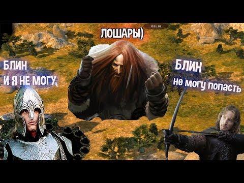 Миссия Невыполнима - Властелин Колец The Battle For Middle Earth ROTWK - Ennorath Mod