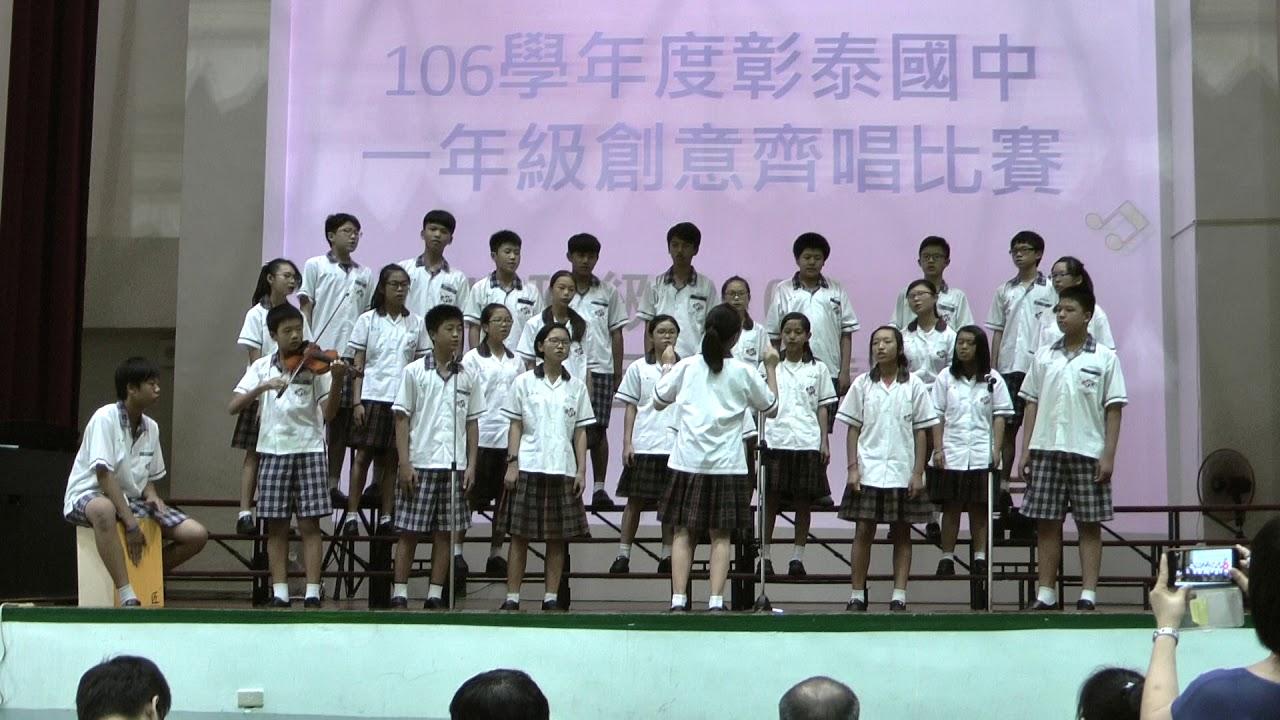 彰泰國中106學年度一年級創意齊唱比賽-105 - YouTube