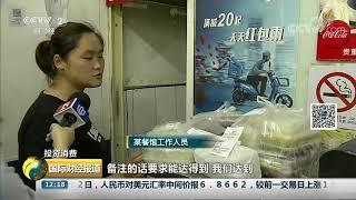[国际财经报道]投资消费 上海垃圾分类引领外卖新风向| CCTV财经
