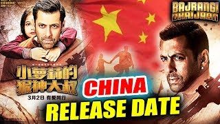 Salman's Bajrangi Bhaijaan CHINA Official Release Date Out | Little Lolita Monkey God Uncle