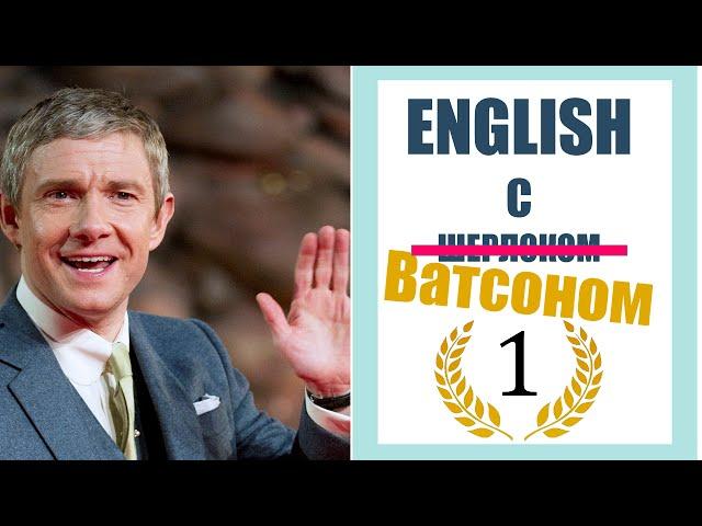 Английский по сериалам и песням| полезные диалоги из Шерлока для начального и среднего уровня