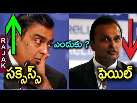 why-mukesh-ambani-more-successful-than-anil-ambani?-|-rajak