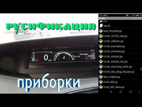 Русификация панели приборов Рено Сценик 3 с 2014 г.в.
