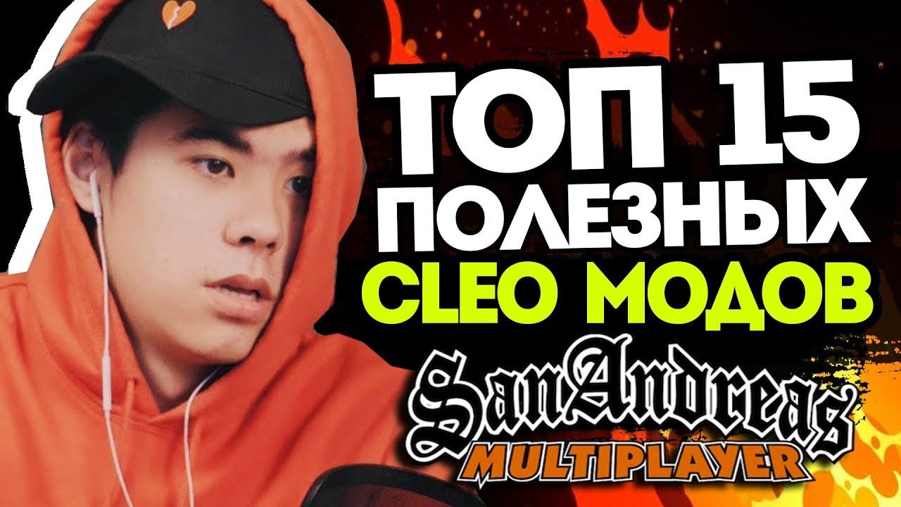 Cleo Most Mods 15 Cleo Samp Топ 15 Полезное | samp моды девушек