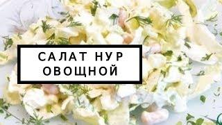 """Вкусный овощной салат """"Нур"""" пошаговый рецепт с фото"""