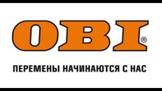 OBI - строительный гипермаркет