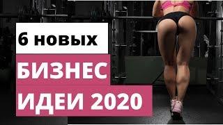 ★ТОП 6 новых бизнес идеи 2020. Бизнес в кризис 2020. Бизнес 2020. Бизнес во время кризиса