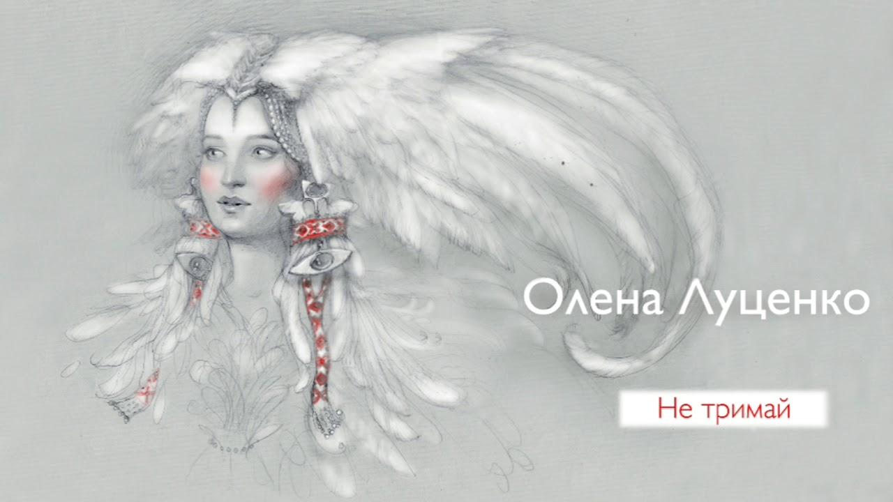 Олена Луценко - Не тримай