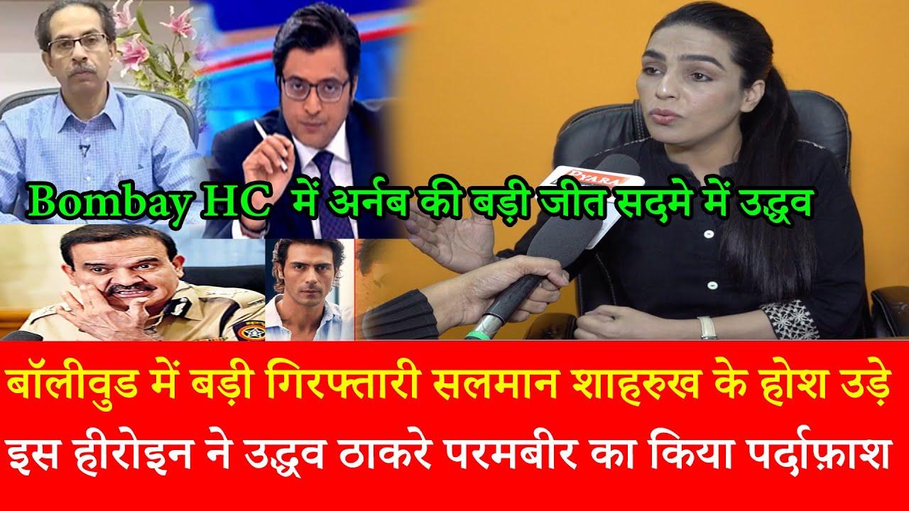 Download Bollywood में बड़ी गिरफ्तारी Salman Shahrukh के उड़े होश इस हीरोइन ने उद्धव परमबीर का किया पर्दाफ़ाश