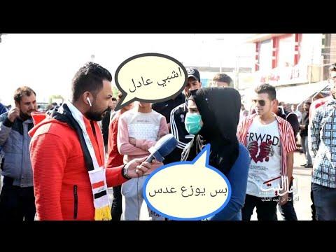 مظاهرات ميسان بنت ثائرة من ابو العدس اسمع شتكول