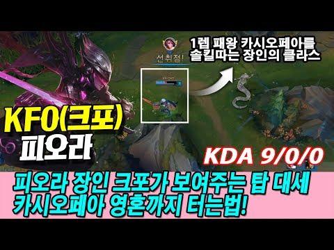 한국 1위 피오라 장인의 탑카시 참교육 현장 //KFO 피오라 vs 카시오페아