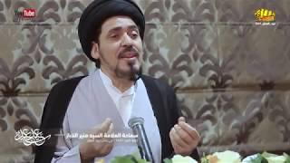 متى يكون يوم العيد لنا عيداً - السيد منير الخباز