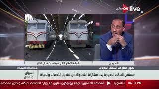مستقبل السكك الحديدية بعد مشاركة القطاع الخاص لتقديم الخدمات والصيانة .. محمد عبدالله زين الدين
