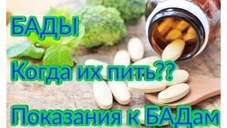 Бады. Витамины. Что к ним относиться? Когда их нужно принимать?