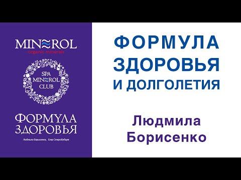 Формула здоровья и долголетия – Людмила Борисенко