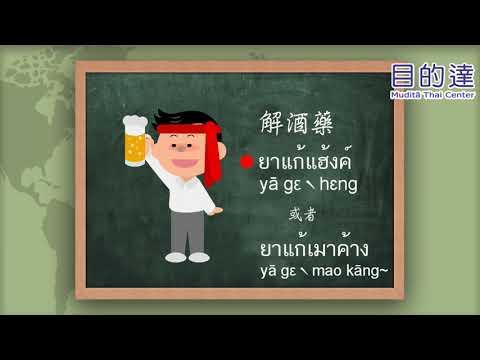 學泰語 學泰文 泰國旅遊 生病感冒 不舒服要買什麼藥?〔目的達泰語〕