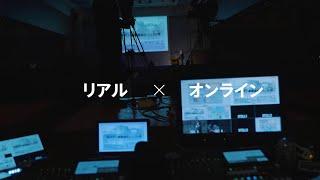 【PRINCE MICE】ハイブリットMICEのご提案~リアル×オンライン~