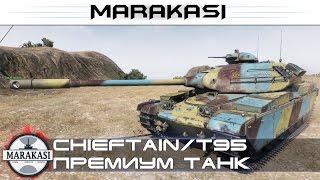 Chieftain/T95 новый премиум танк нагнул, но не у нас World of Tanks