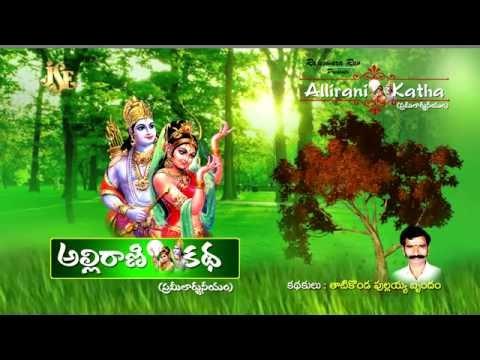 BURRAKATHA ll Allirani Katha|| Thati Konda Pullayya||Jayasindoorll Mythologicl Drama |
