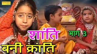 Shanti Bani Kranti Part 3 I शांति बनी क्रांति   Full Haryanvi Children Comedy Natak