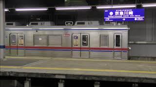 【京成】京急川崎に新3100形現る!