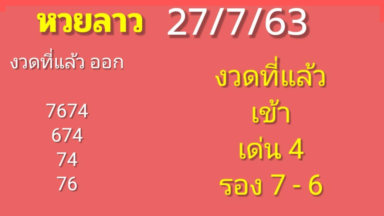 หวยลาว 27/7/63