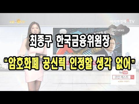 """오늘의 코인 46회 (1018) 최종구 한국금융위원장 """"암호화폐 공신력 인정할 생각 없어"""""""